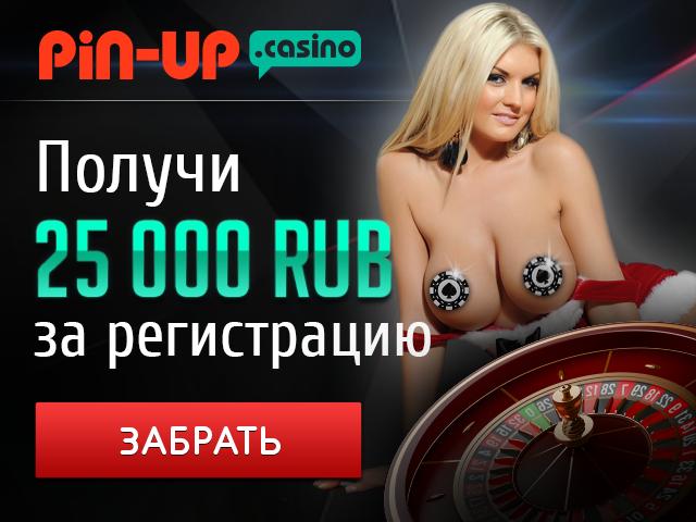 Пинап казино украина