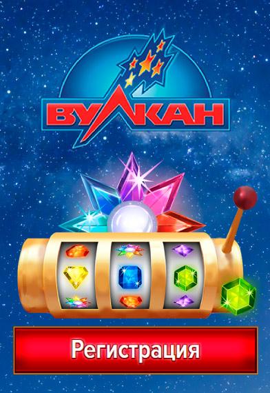 Играть в эмуляторы игровые аппараты вулкан как играть в казино без денег