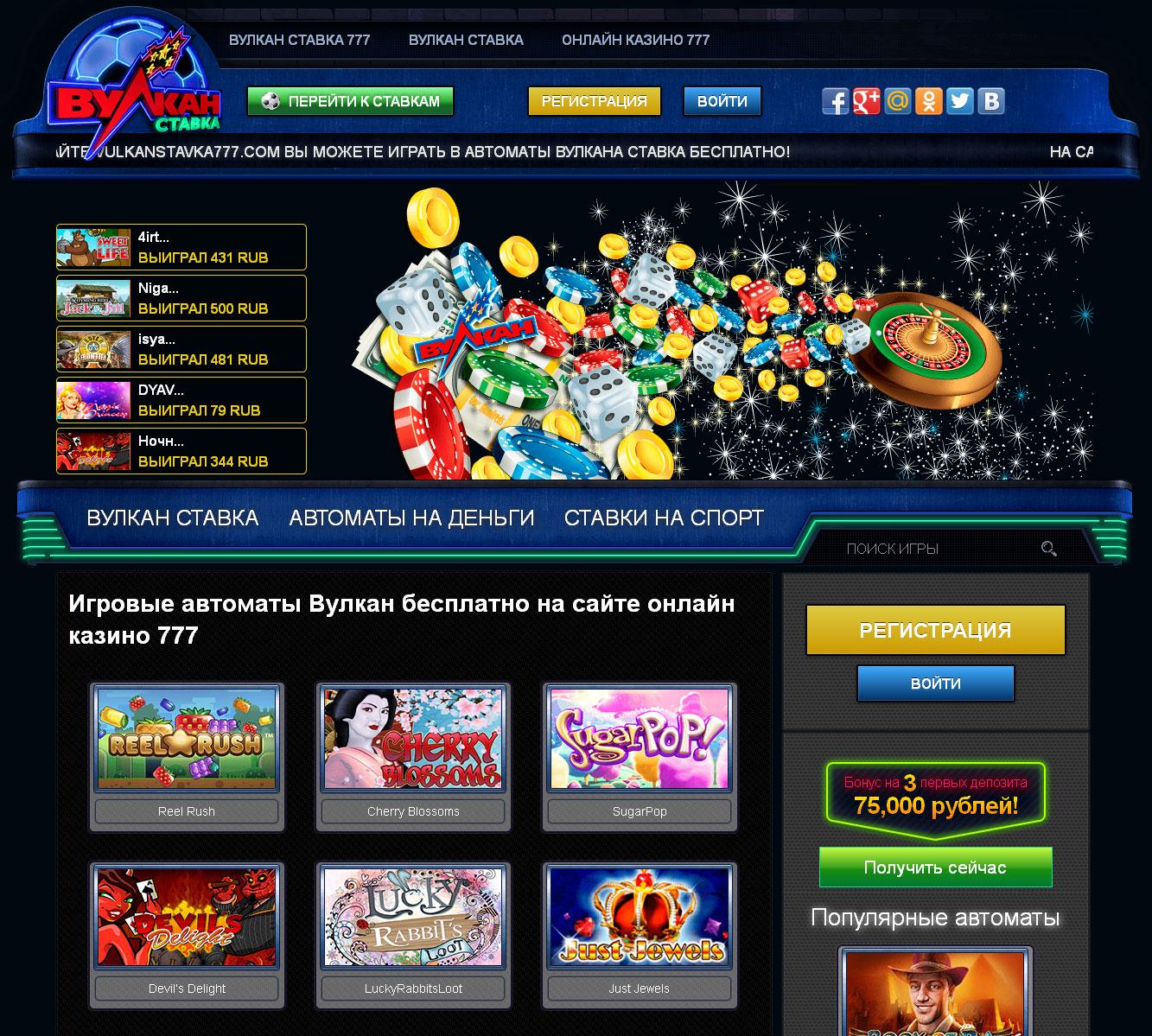 вулкан казино онлайн украина