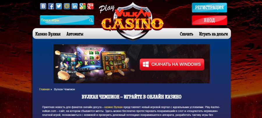 скачать онлайн казино на реальные деньги вулкан