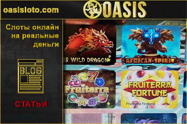Игровые автоматы корупция